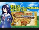 【 隠しキャラ 】ラピスEDを見るため、強くてNEW GAME【 PSP版 ヴィオラートのアトリエ 】#1