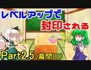 【幕間】レベルアップで封印されるドラクエ3 Part2.5【ゆっくり実況】