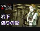 ◆学校であった怖い話1995特別編◆アパシー 落ち着いた声で実況プレイpart40