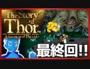 【ストーリー オブ トア】メガドラミニ収録の名作RPGを実況プレイ(16最終回【VTuber】
