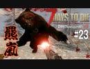 【7Days to Die】琴葉姉妹のNavezgane紀行α19 #23