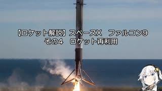 【ロケット解説】スペースX ファルコン9