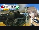 【A列車で行こう はじまる観光計画】ニコニコ鉄道中須支社 第3話