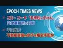 3月19日ニュース報道②