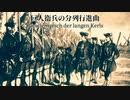 【プロイセン】巨人衛兵の分列行進曲(Parademarsch der langen Kerls)