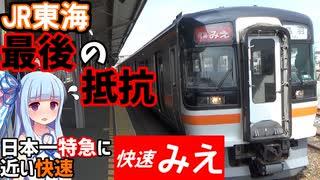 【日本一通過駅の多い快速】近鉄の好きに