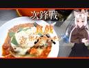 【食戟のボイロキッチン】次鋒戦:肉チームのメインディッシュ【ボーイミートガール】