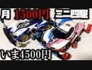【第4回】月に1500円の予算内でミニ四駆を改造していく動画【いま4500円】