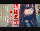 【りなもい】昭和歌謡メドレー6曲