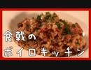 【食戟のボイロキッチン】副将戦:肉チーム、〆の一皿。【ボーイミートガール】