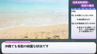 迫真自転車部・性夜の裏技~沖縄12月の夏