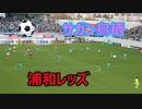2021明治安田生命J1リーグ!!サガン鳥栖VS浦和レッズ!!ダイジェスト!!