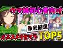 【実況】今から始めるウマ娘 オススメリセマラ TOP5 紹介動画