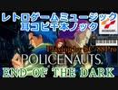 【耳コピ】ポリスノーツ - Policenauts -『END OF THE DARK』 【原曲重視で分厚く!】
