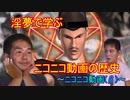 淫夢で学ぶニコニコ動画の歴史 ~ニコニコ動画(β)~