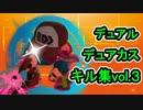 【スプラトゥーン2】自称スライドを極めしデュアル・デュアカスキル集vol.3