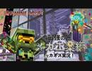 【週刊マイクラ】最強の匠【メカ工業編】でカオス実況!#14