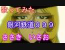 【歌ってみた】テレビアニメ銀河鉄道999/ささきいさお
