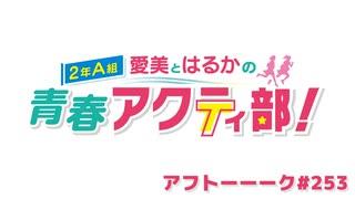 【高画質】愛美とはるかの2年A組青春アクティ部! 第253回アフトーーーク