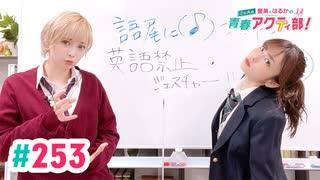 【高画質・完全版】愛美とはるかの2年A組青春アクティ部! 第253回