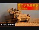 東アジア紛争90 第二次朝鮮戦争 第12話  日米韓反攻に転じる。