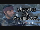 Ghost of Tsushima ボイロ実況プレイ Part44