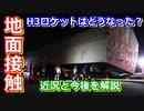 【ゆっくり解説】日本のH3ロケットが傾いた? 極低温点検とその後の予定を解説!
