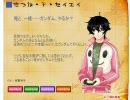 修正版◆マイスタ育成ゲーが発売したようでry【ネタ画詰め合わせ】 thumbnail