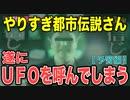 【ご乱心】やりすぎ都市伝説さんがUFO呼ぶそうなので、UFO・宇宙人系の都市伝説についてざっくり予習(ゆっくり解説)