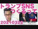 トランプ「新SNSを作る!」自民党「LINE勉強会を開催!」なぜなのか20210322