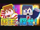 【マイクラ国王】初手衝撃の展開!そしてまさかの鬱大活躍!?の感想 2021年3月25日
