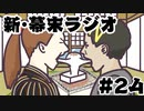 第20位:[会員専用]新・幕末ラジオ 第24回(スノータイヤ&新春中岡Theワールド)