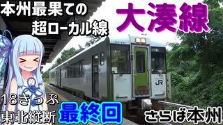 【18きっぷ東北縦断】#11(fin):公共交通機