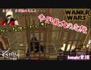 【kenshiゆっくり実況】WANKO WARS ~Episode2  Attack of the Wankoro~#8