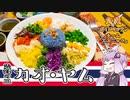 【食戟のボイロキッチン】先鋒の皿『カオヤム』【東方料理民】