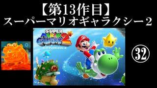 スーパーマリオギャラクシー2実況 part32【ノンケのマリオゲームツアー】