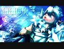 【狂威ネイロ】LILIUM【UTAUカバー】【音源配布】
