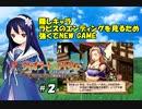 【 隠しキャラ 】ラピスEDを見るため、強くてNEW GAME【 PSP版 ヴィオラートのアトリエ 】#2