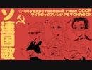 Государственный гимн СССР ソ連国歌 サイケロックアレンジ Soviet anthem  psychedelic Rock arrangement