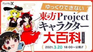 【ゆっくりできない】東方Projectキャラクター大百科  第4巻
