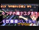 【おそ松さん3期OP2】6つ子の魂ナユタまでを吹奏楽にしてみた【音工房Yoshiuh】