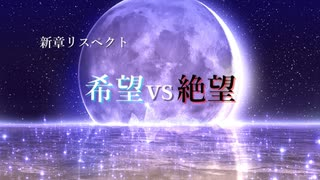 【MUGEN】新章 希望vs絶望リスペクト大会