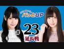かな&あいりのパっとUP 延長戦(#23)