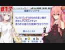 琴葉茜と紲星あかりと名作確定ジャンル #17【ゲーム発展国++】