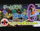 【女のゲーム実況】The Sims4(ザ・シムズ4)#21 Dine Outで☆5つを目指せ!前半・ついでにモザイクなしmodも入れてみた編