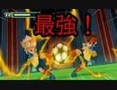 【縛り】優遇コンビはやっぱり最強!!『イナズマイレブン』#07