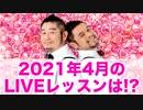 2021年4月のLIVEレッスンは!?
