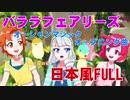 ⚓巴啦啦小魔仙魔法海蛍堡(バララフェアリーズ オーシャンマジック)オープニング日本風FULL