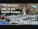 【完全再現!】CVN-76 ロナルド・レーガン横須賀入港シーン 【1:700艦船模型のジオラマを作る!】