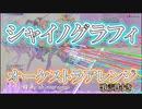『シャイノグラフィ』を壮大にオーケストラアレンジして歌ってもらった!!